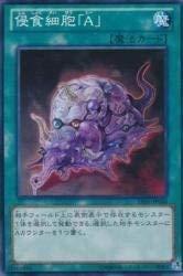 侵食細胞「A」 【N】 DE01-JP060-N [遊戯王カード]《デュエリストエディション1》