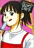 下北glory days 5 (ヤングサンデーコミックス)