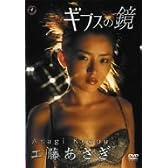 工藤あさぎ~ギプスの鏡~ [DVD]
