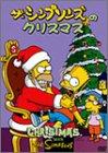 シンプソンズのクリスマス [DVD]