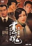 画魂 愛の旅路 3 [DVD]