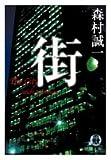 街 (徳間文庫)