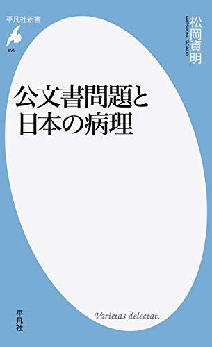 公文書問題と日本の病理 (平凡社新書)