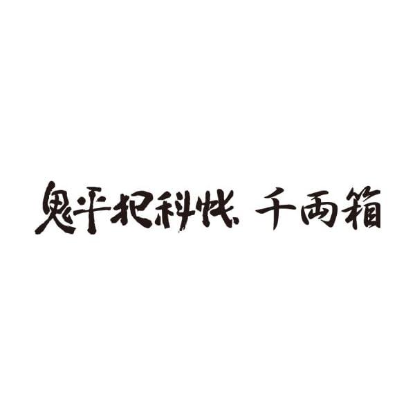 鬼平犯科帳千両箱 DVD全巻セット(79枚組)の商品画像