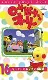 ローリー・ポーリー・オーリー 16 [DVD]