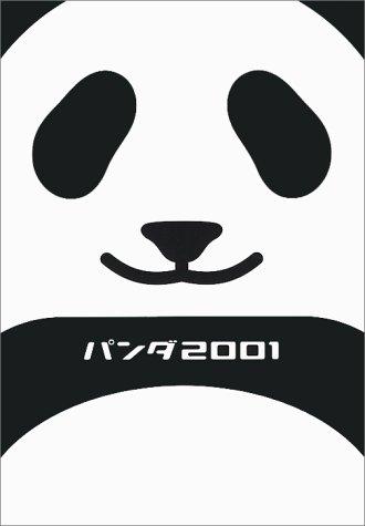 パンダ2001