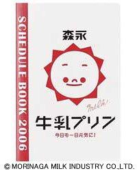 2006 牛乳プリン スケジュ-ル帳プチブック(月間)