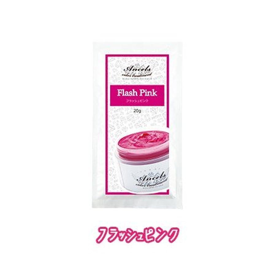 エンシェールズ カラートリートメントバター プチ(お試しサイズ) フラッシュピンク 20g
