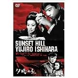 夕陽の丘 [DVD]