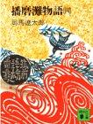 播磨灘物語 4 (講談社文庫 し 1-10)
