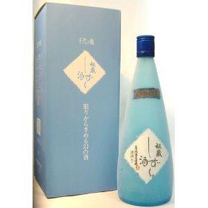 千代の亀 純米大吟醸 秘蔵しずく酒 720ml