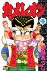 カメレオン (4) (講談社コミックス―Shonen magazine comics (1643巻))