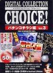 Digital Collection Choice! No.10 パチンコチラシ編 Vol.3