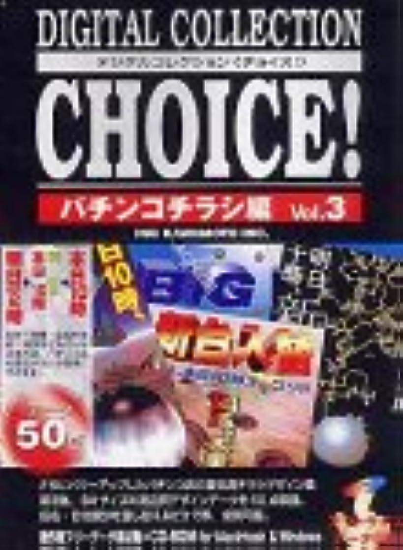 天窓袋予言するDigital Collection Choice! No.10 パチンコチラシ編 Vol.3