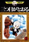 三つ目がとおる(3) (手塚治虫漫画全集)