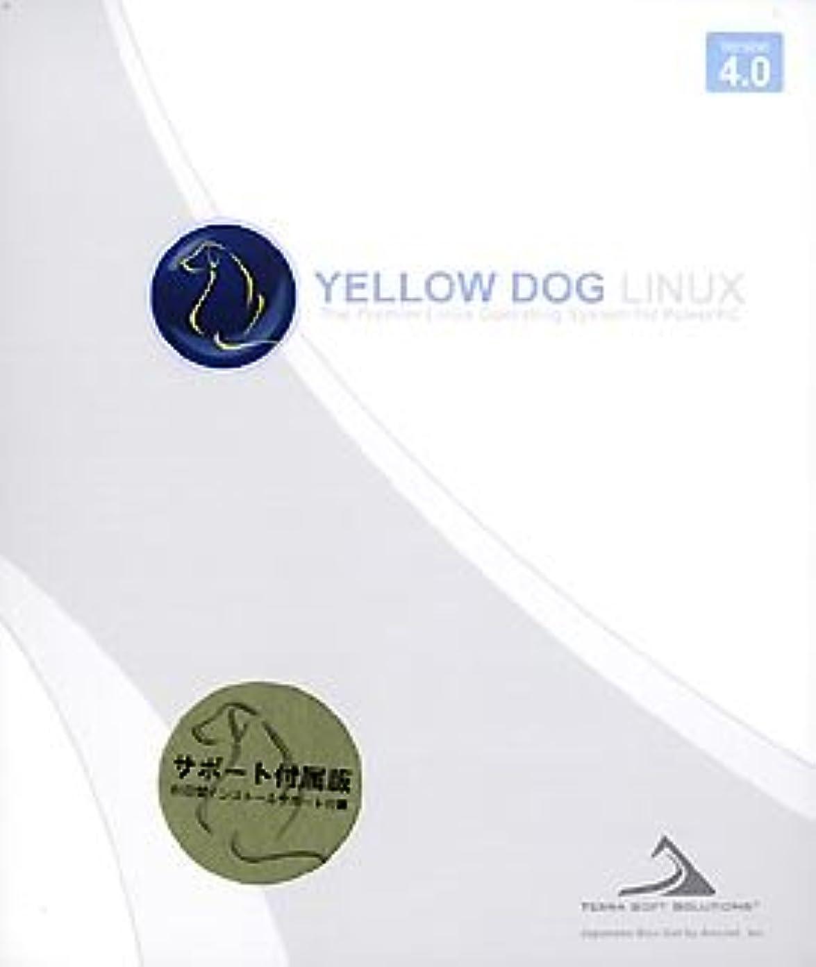 ポーチ判読できない放映Yellow Dog Linux 4.0 Japanese BOX set サポート付属版 60日間インストールサポート付属