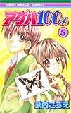 アゲハ100% (5) (りぼんマスコットコミックス (1698))
