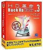 HD革命/BackUp Easy Ver.3