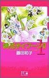 桃花タイフーン!! 1 (フラワーコミックス・デラックス)