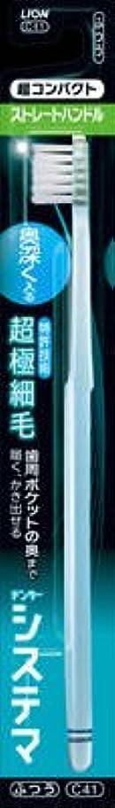 やりがいのあるタイプ水っぽいライオン デンターシステマ ハブラシ ストレートハンドル 超コンパクト ふつう×120点セット (4903301328476)