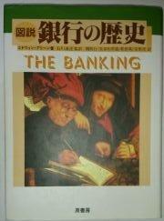 図説 銀行の歴史