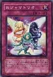 おジャマトリオ 【N】 EE1-JP209-N [遊戯王カード]《エキスパートエディション1》
