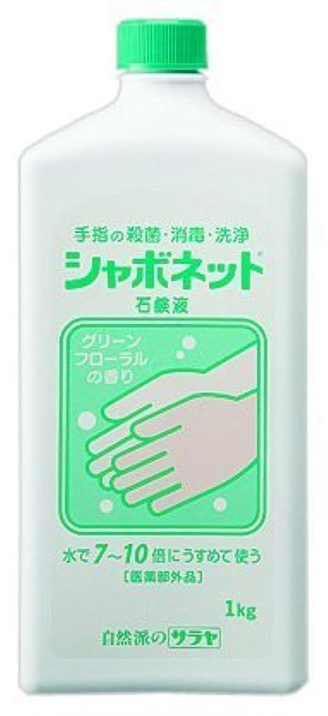 マーベル難民用心するサラヤ シャボネット 石鹸液 1kg
