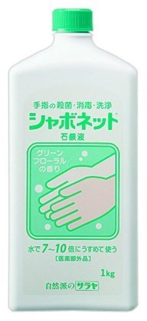 特許雪代数的サラヤ シャボネット 石鹸液 1kg