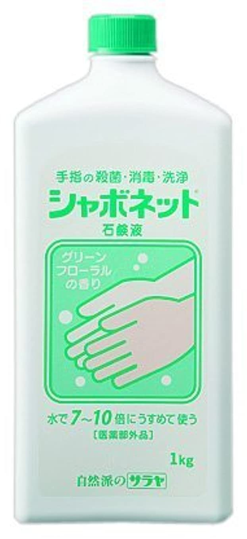 上流の科学的静的サラヤ シャボネット 石鹸液 1kg