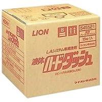 液体ハードダッシュ LAシステム専用洗剤 15kg