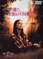 この森で、天使はバスを降りた [DVD]の詳細を見る