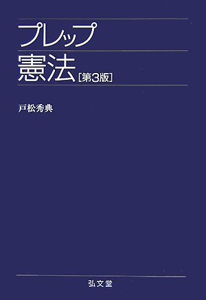 プレップ憲法 第3版 [弘文堂プレップ法学] (プレップシリーズ)の詳細を見る