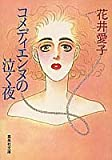 コメディエンヌの泣く夜 (集英社文庫)