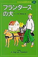フランダースの犬 (子どものための世界文学の森 12)