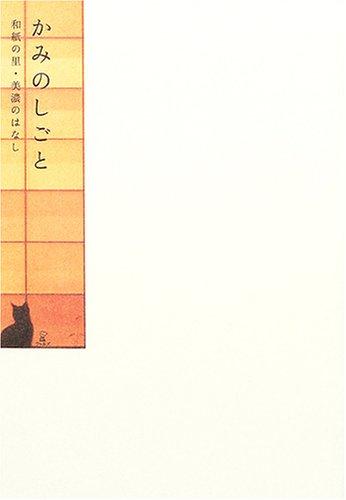 かみのしごと―和紙の里・美濃のはなしの詳細を見る