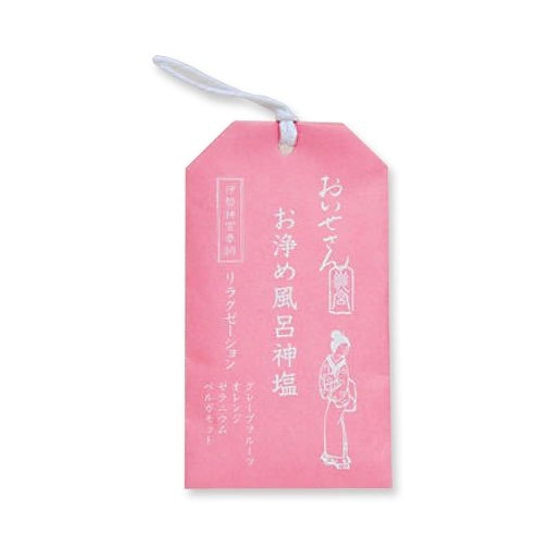 輸送繊維心臓おいせさん お浄め風呂神塩 バス用ソルト(リラクゼーション) 20g
