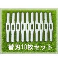 ナイロンコードレス草刈機替刃10枚セット