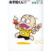 おそ松くん (4) (竹書房文庫)
