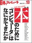 季刊・本とコンピュータ (第2期13(2004秋号))
