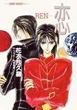 恋 REN (集英社スーパーファンタジー文庫)