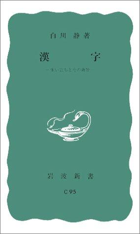 漢字―生い立ちとその背景 (岩波新書)の詳細を見る