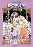 聖獣復活譚〈後〉銀の守り手 (コバルト文庫)