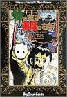 神の左手悪魔の右手 2 (ビッグコミックス)の詳細を見る