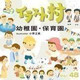 イラスト村 Vol.48 幼稚園・保育園