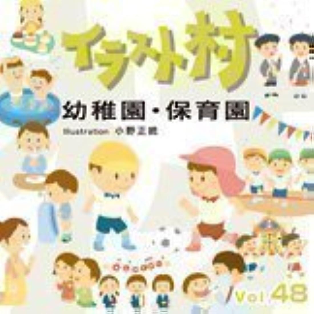 ゲートウェイ促す統治するイラスト村 Vol.48 幼稚園?保育園