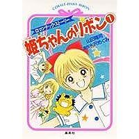 姫ちゃんのリボン〈1〉 (コバルト文庫)