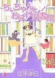 ちいちゃんとおばけ図書館 (フラワーコミックス)
