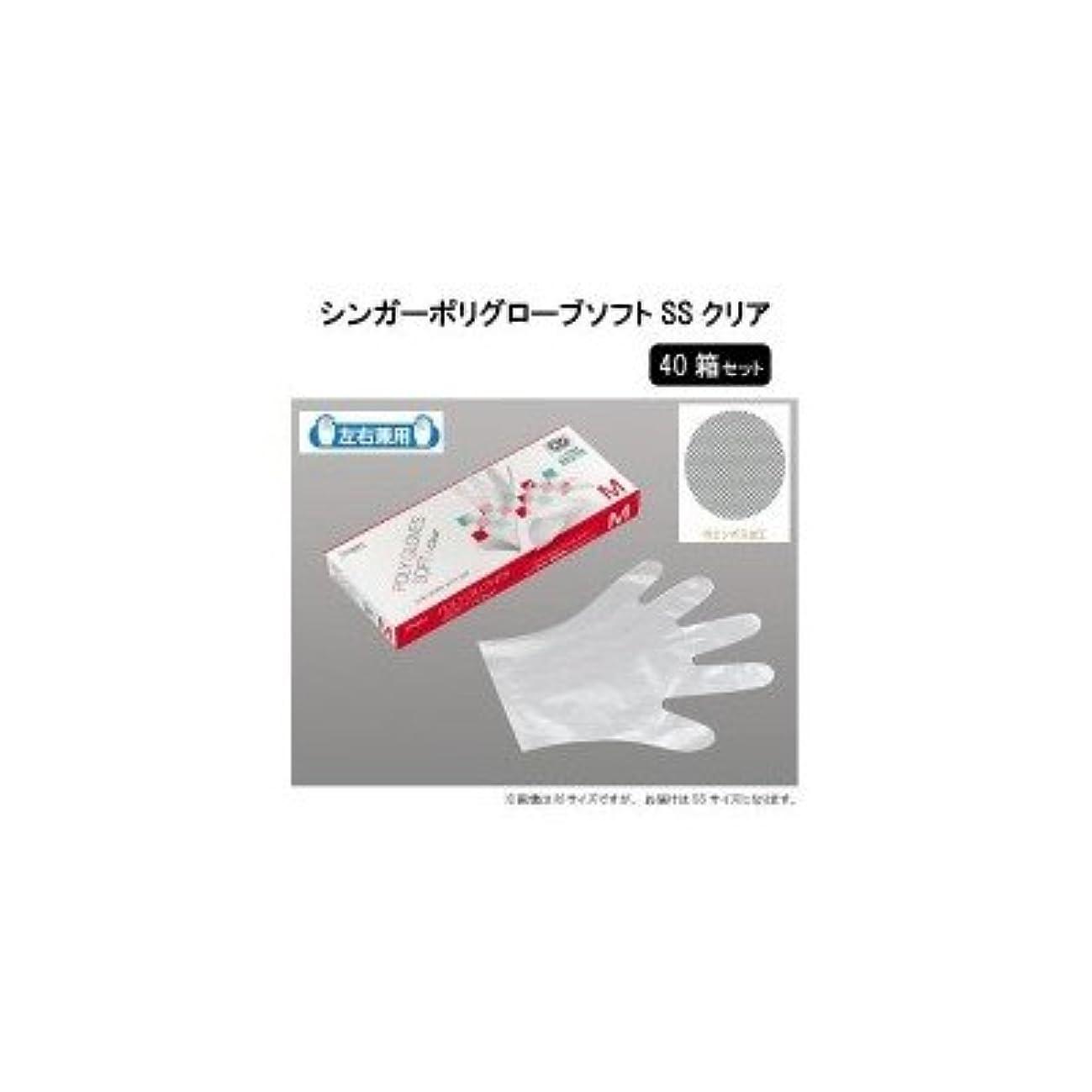 ねじれクローゼット参照する宇都宮製作 シンガーポリグローブソフト SS クリア 箱入り(100枚)×40箱