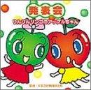 監修:平多正於舞踊研究所 発表会CD(2)りんりんリンゴのアップルちゃん