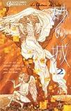 砂の城 2 (クイーンズコミックスプレミアムシリーズ)